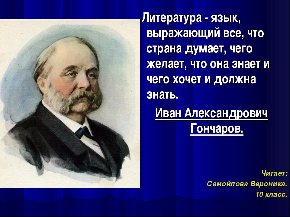 Литература - язык, выражающий все, что страна думает, чего желает, что она з...
