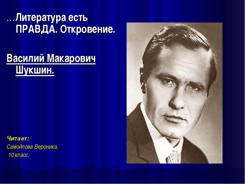 …Литература есть ПРАВДА. Откровение. Василий Макарович Шукшин. Читает: Самойл...