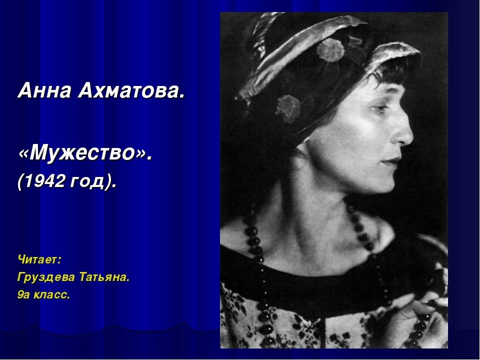Анна Ахматова. «Мужество». (1942 год). Читает: Груздева Татьяна. 9а класс.