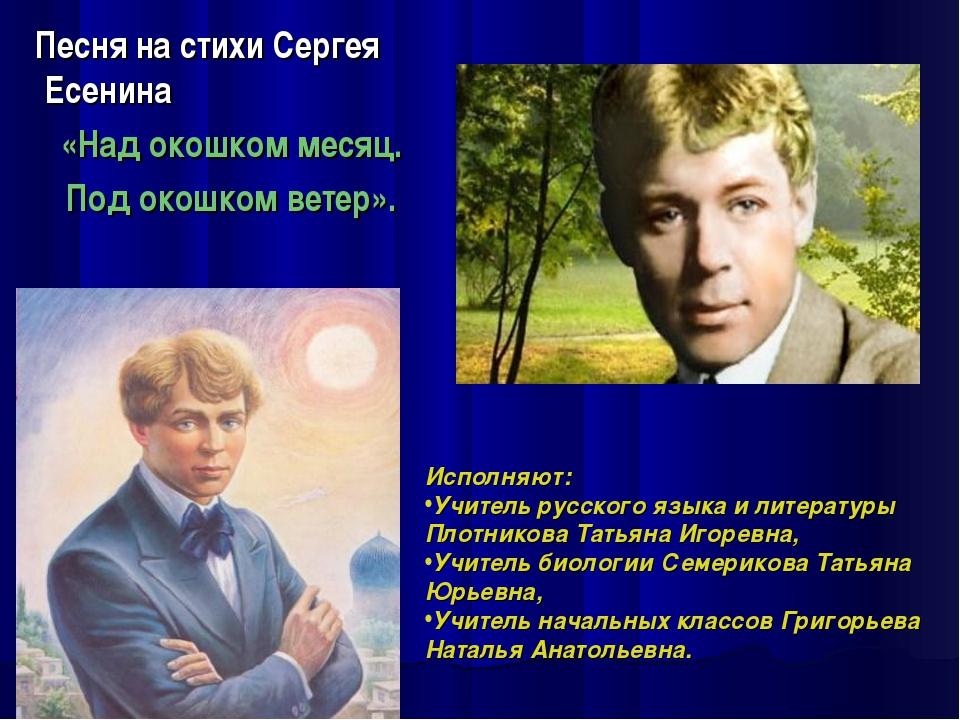 Песня на стихи Сергея Есенина «Над окошком месяц. Под окошком ветер». Исполн...