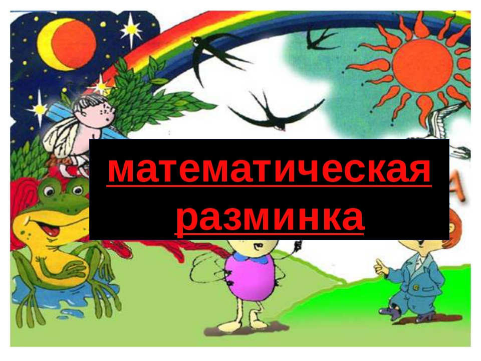 Текст надписи математическая разминка