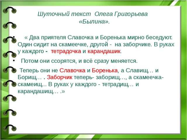 Шуточный текст Олега Григорьева «Былина». « Два приятеля Славочка и Боренька...