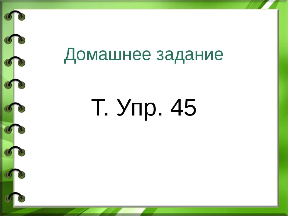 Домашнее задание Т. Упр. 45