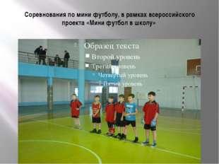 Соревнования по мини футболу, в рамках всероссийского проекта «Мини футбол в