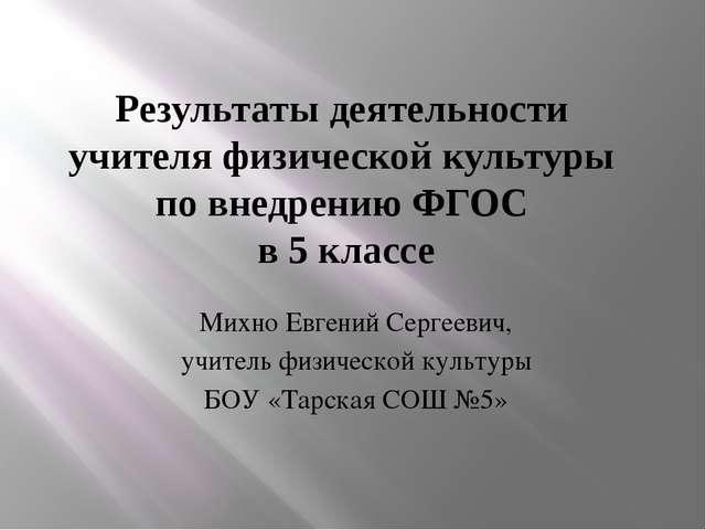 Результаты деятельности учителя физической культуры по внедрению ФГОС в 5 кла...