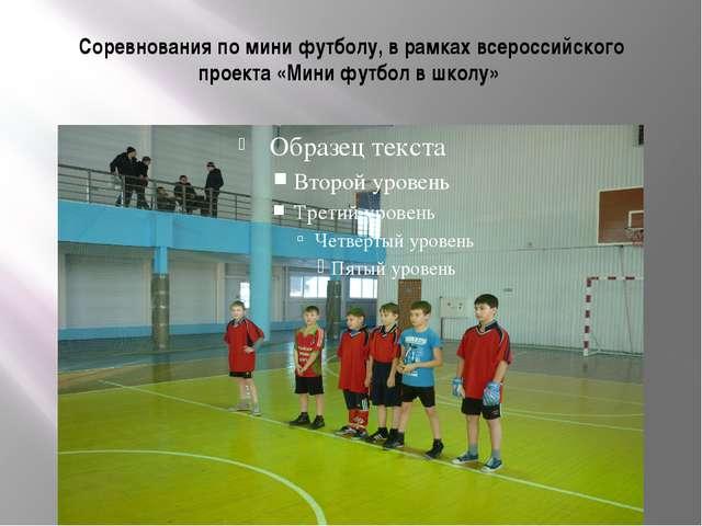 Соревнования по мини футболу, в рамках всероссийского проекта «Мини футбол в...