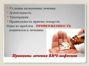 Принципы лечения ВИЧ-инфекции Условия назначения лечения Длительность Тритера