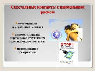 Сексуальные контакты с наименьшим риском отсроченный сексуальный контакт взаи