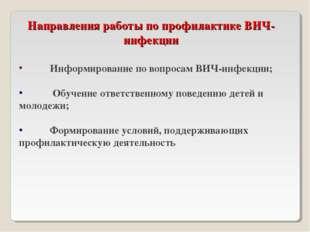 Направления работы по профилактике ВИЧ-инфекции Информирование по вопросам В