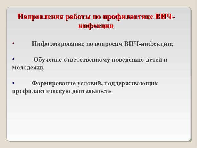 Направления работы по профилактике ВИЧ-инфекции Информирование по вопросам В...