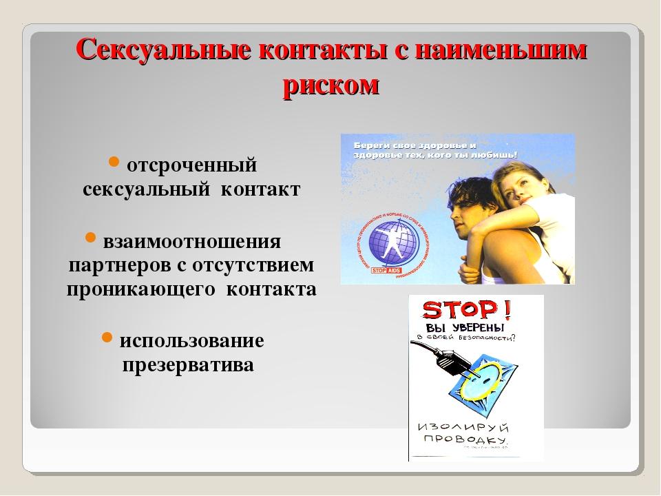 Сексуальные контакты с наименьшим риском отсроченный сексуальный контакт взаи...