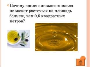 Почему капля оливкового масла не может растечься на площадь больше, чем 0,6 к