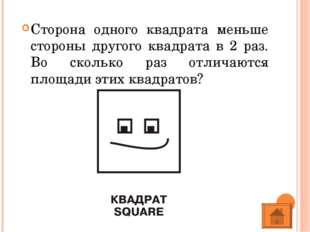 Сторона одного квадрата меньше стороны другого квадрата в 2 раз. Во сколько р
