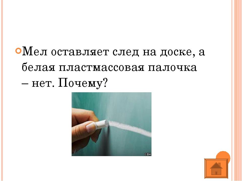 Мел оставляет след на доске, а белая пластмассовая палочка – нет. Почему?