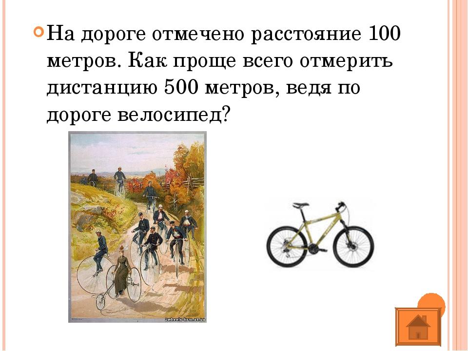 На дороге отмечено расстояние 100 метров. Как проще всего отмерить дистанцию...