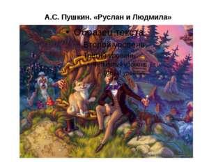А.С. Пушкин. «Руслан и Людмила»