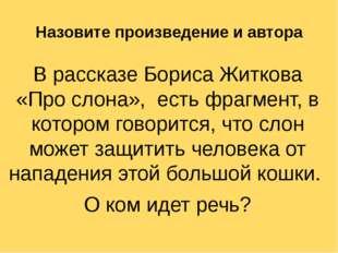 Назовите произведение и автора В рассказе Бориса Житкова «Про слона», есть фр