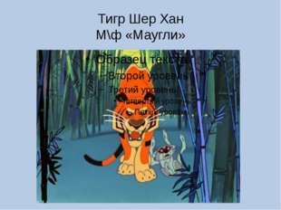 Тигр Шер Хан М\ф «Маугли»