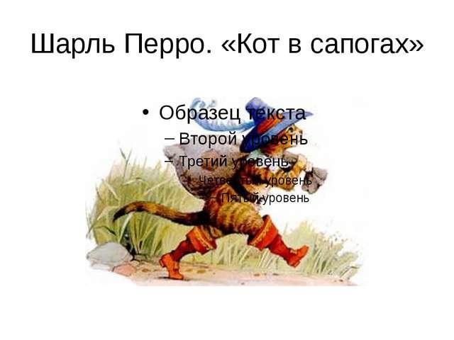 Шарль Перро. «Кот в сапогах»