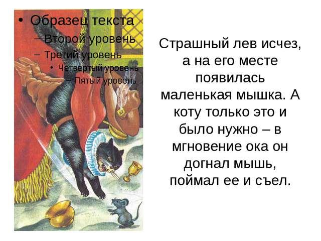 Страшный лев исчез, а на его месте появилась маленькая мышка. А коту только...