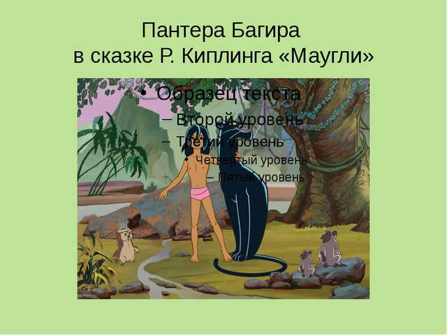 Пантера Багира в сказке Р. Киплинга «Маугли»
