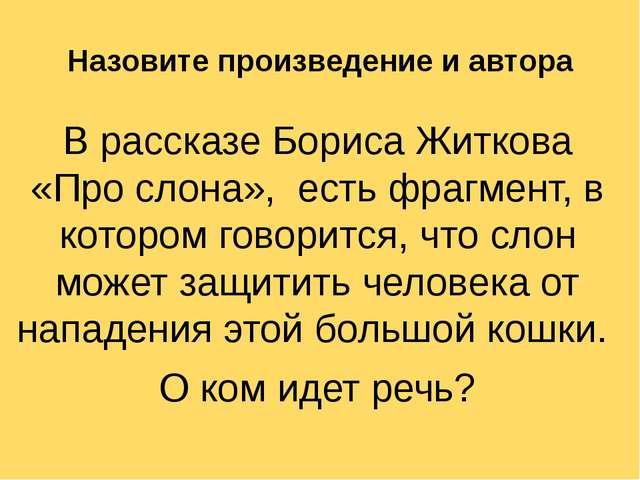 Назовите произведение и автора В рассказе Бориса Житкова «Про слона», есть фр...