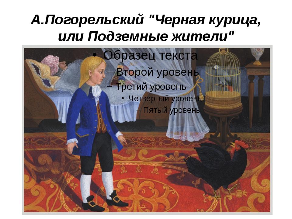 """А.Погорельский """"Черная курица, или Подземные жители"""""""
