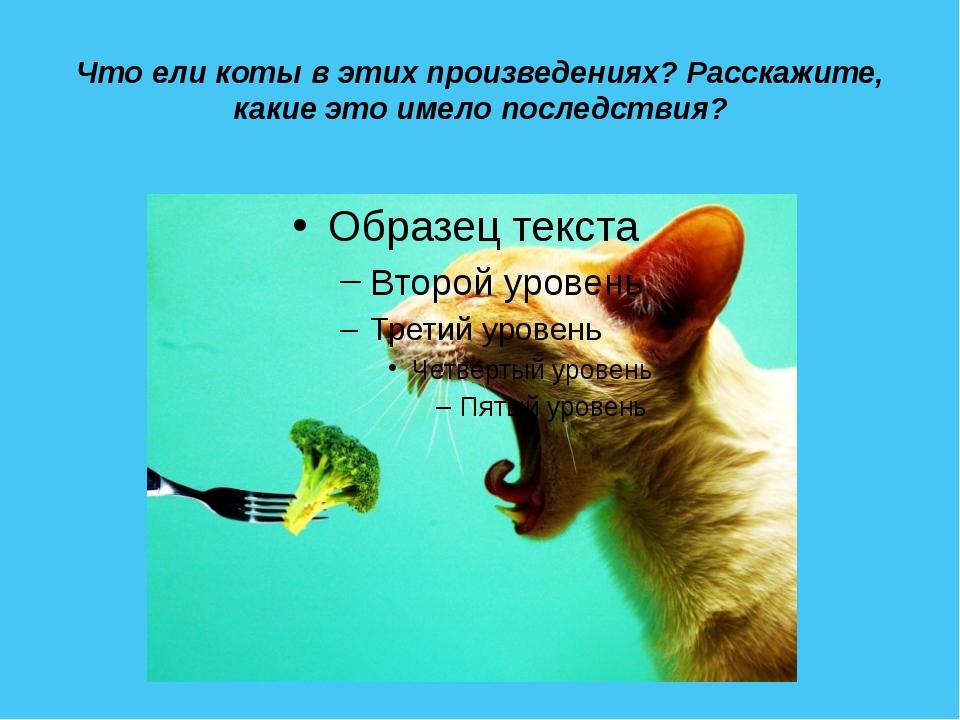 Что ели коты в этих произведениях? Расскажите, какие это имело последствия?