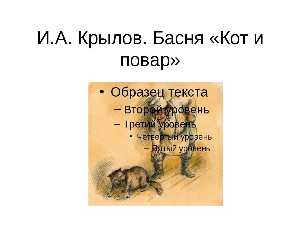 И.А. Крылов. Басня «Кот и повар»