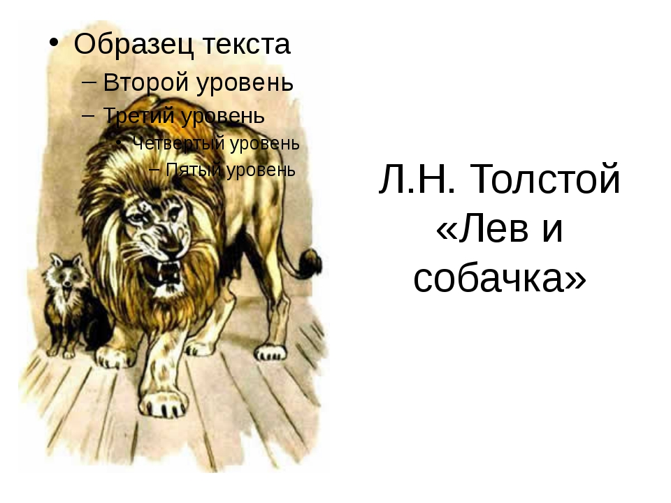 Л.Н. Толстой «Лев и собачка»