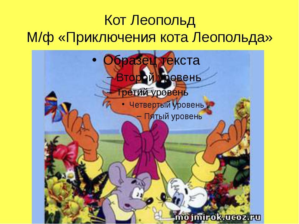 Кот Леопольд М/ф «Приключения кота Леопольда»