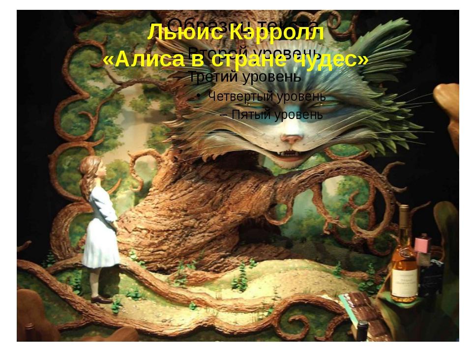 Льюис Кэрролл «Алиса в стране чудес»