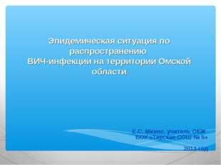 Эпидемическая ситуация по распространению ВИЧ-инфекции на территории Омской