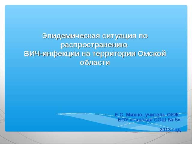 Эпидемическая ситуация по распространению ВИЧ-инфекции на территории Омской...