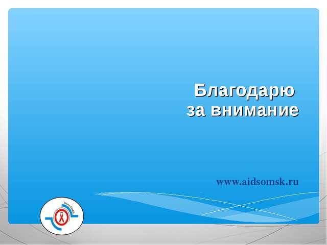 Благодарю за внимание www.aidsomsk.ru