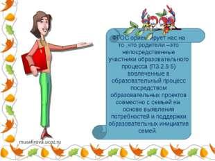 «Организация совместной работы педагога с родителями воспитанников ФГОС ориен