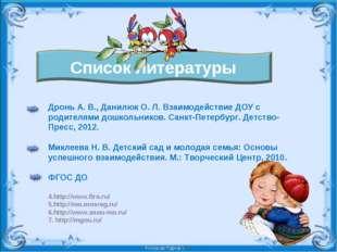 Список литературы Дронь А. В., Данилюк О. Л. Взаимодействие ДОУ с родителям