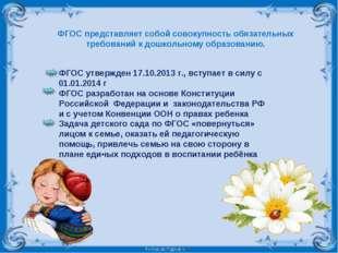 ФГОС представляет собой совокупность обязательных требований к дошкольному об