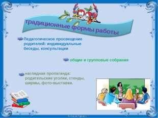 Педагогическое просвещение родителей: индивидуальные беседы, консультации общ