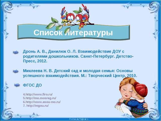 Список литературы Дронь А. В., Данилюк О. Л. Взаимодействие ДОУ с родителям...