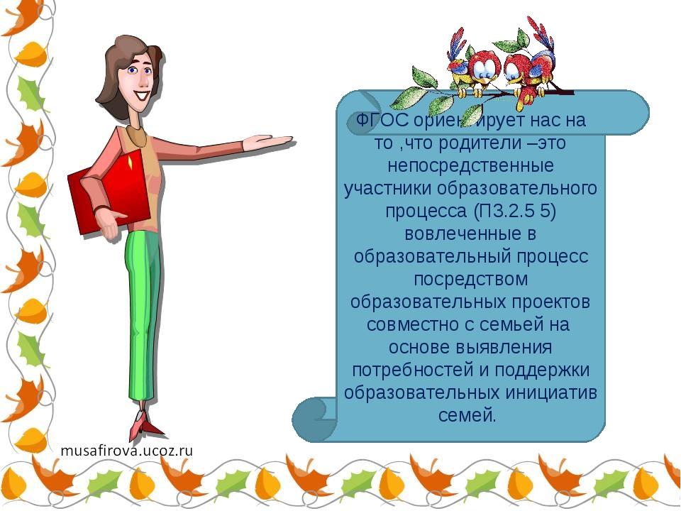 «Организация совместной работы педагога с родителями воспитанников ФГОС ориен...