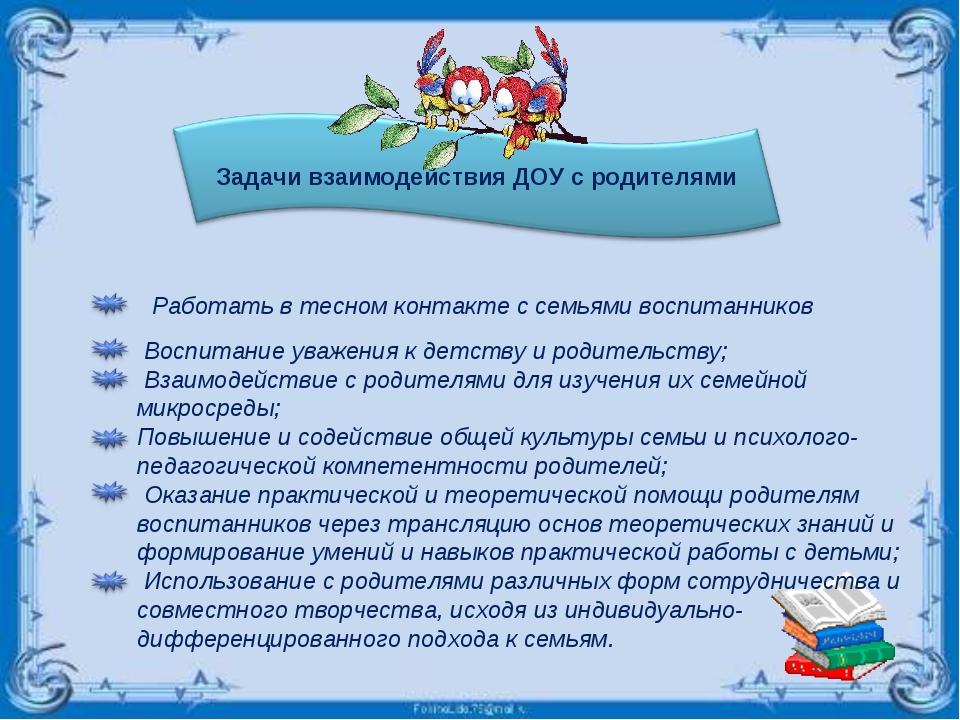Работать в тесном контакте с семьями воспитанников Воспитание уважения к детс...