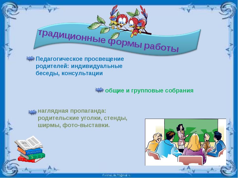 Педагогическое просвещение родителей: индивидуальные беседы, консультации общ...