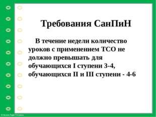 Требования СанПиН В течение недели количество уроков с применением ТСО не до
