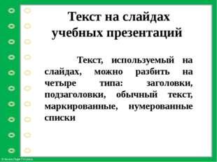 Текст на слайдах учебных презентаций Текст, используемый на слайдах, можно р