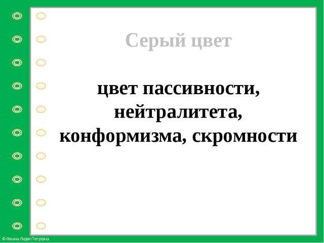 Серый цвет цвет пассивности, нейтралитета, конформизма, скромности © Фокина Л...