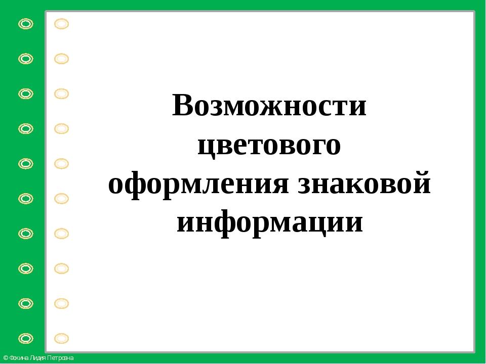 Возможности цветового оформления знаковой информации © Фокина Лидия Петровна