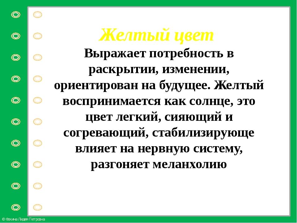 Желтый цвет Выражает потребность в раскрытии, изменении, ориентирован на буду...