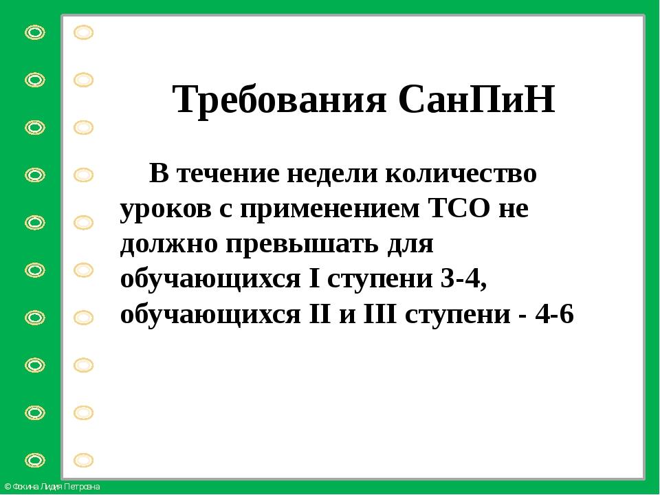 Требования СанПиН В течение недели количество уроков с применением ТСО не до...