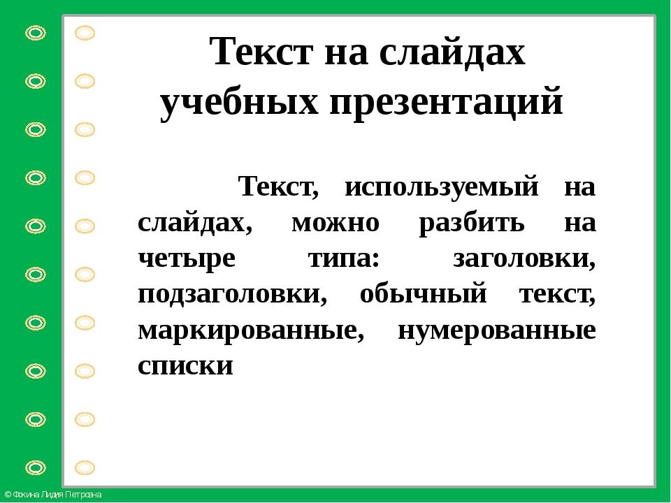 Текст на слайдах учебных презентаций Текст, используемый на слайдах, можно р...